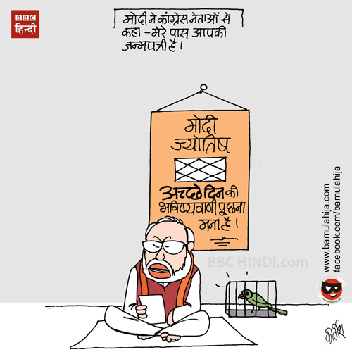 cartoonist kirtish bhatt, narendra modi cartoon, bjp cartoon, caroons on politics, indian political cartoon, daily Humor, humor fun, bbc cartoon