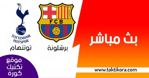 مشاهدة مباراة برشلونة وتوتنهام بث مباشر اليوم 11-12-2018 دوري أبطال أوروبا
