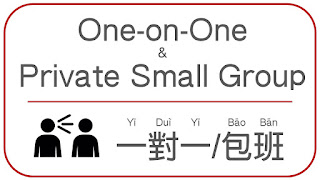 Registration for one-on-one / private small group Chinese courses