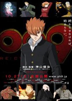 009 Re Cyborg (2013)