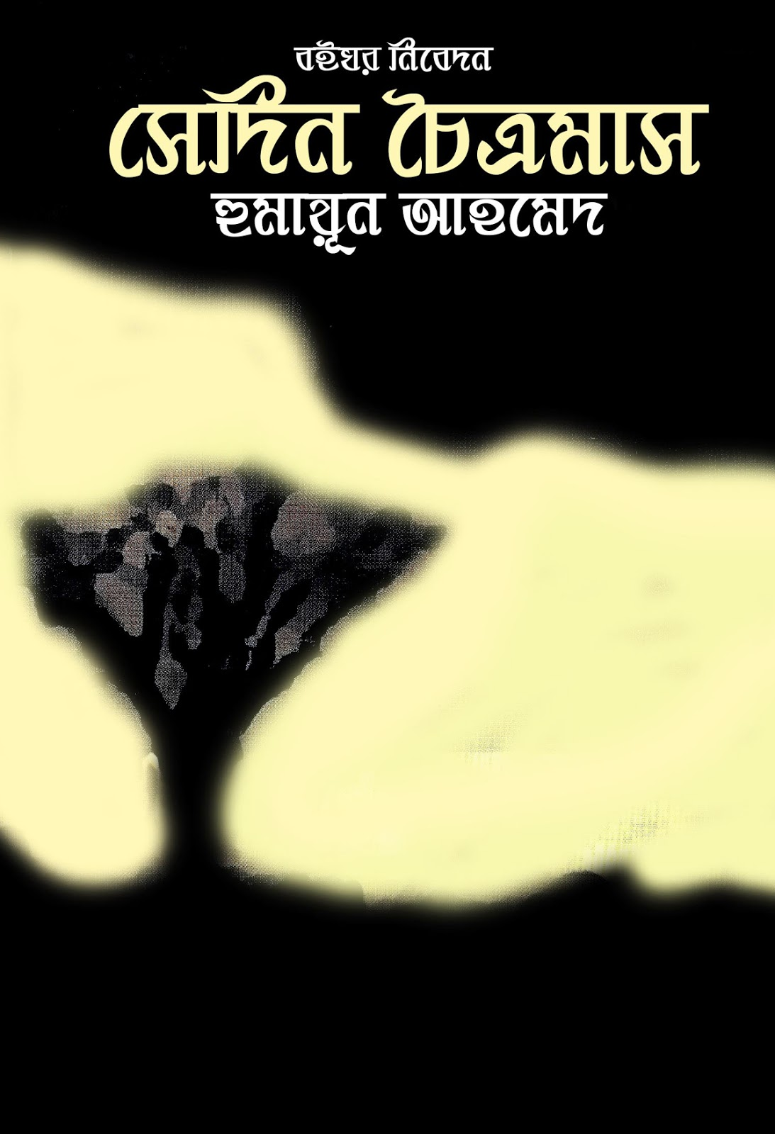 Himu Ebong Harvard Phd Boltu Bhai Download