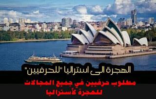 هجرة الحرفيين الى استراليا