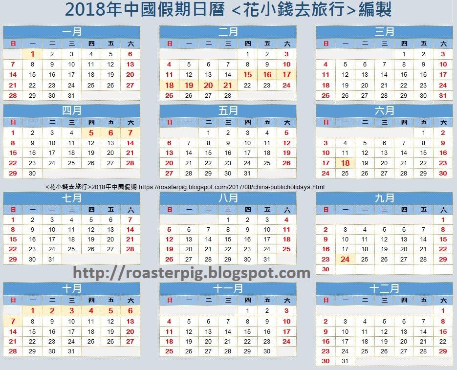 2018年中國公眾假期(更新:2017年12月) - 花小錢去旅行