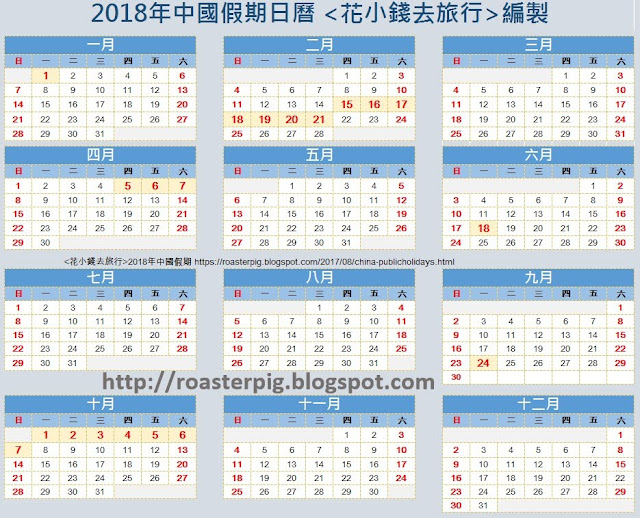 2018年中國公眾假期