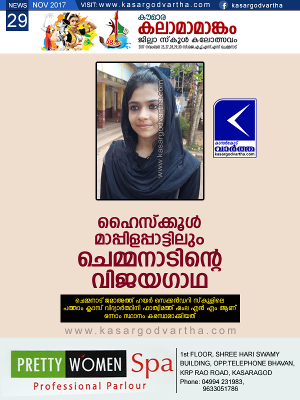 Kalolsavam, Kerala, News, Kasargod, Shamla, Shamla got first prize in Mappilappattu.