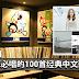 唱K必唱的100首经典中文歌!别只懂点最新的歌曲!