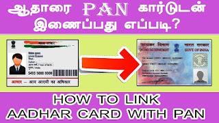 how to link aadhaar card with pan card