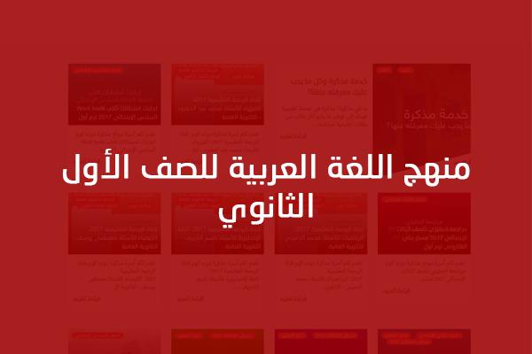 منهج اللغة العربية للصف الأول الثانوي كامل الترم الأول الجديد
