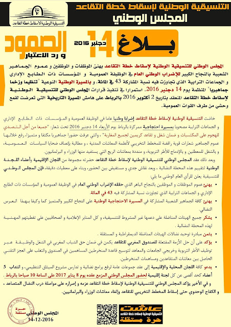 بلاغ المجلس الوطني للتنسيقية الوطنية لإسقاط خطة التقاعد
