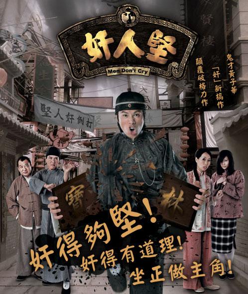 Xem Phim Gian Nhân Thất Thế 2008