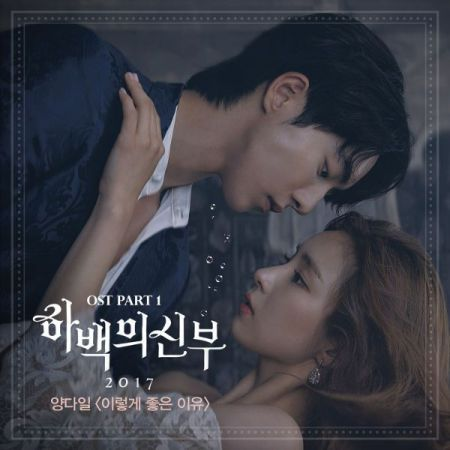 Lyric : Yang Da ll (양다일) - The Reason Why (이렇게 좋은 이유) (OST. Bride of the Water God)