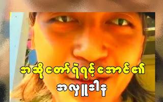 Singer Yair Yint Aung Donation