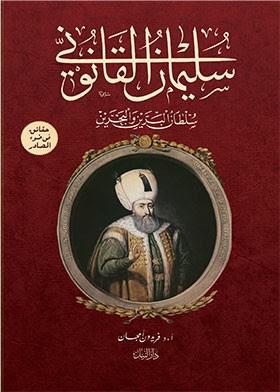 سليمان القانوني سلطان البرين والبحرين pdf فريدون أجان