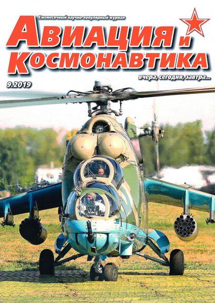 Читать онлайн журнал Авиация и космонавтика (№9 сентябрь 2019) или скачать журнал бесплатно
