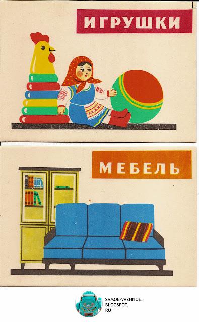 Разрезное лото СССР советское. Наш магазин автор-художник А. Абрамова игра