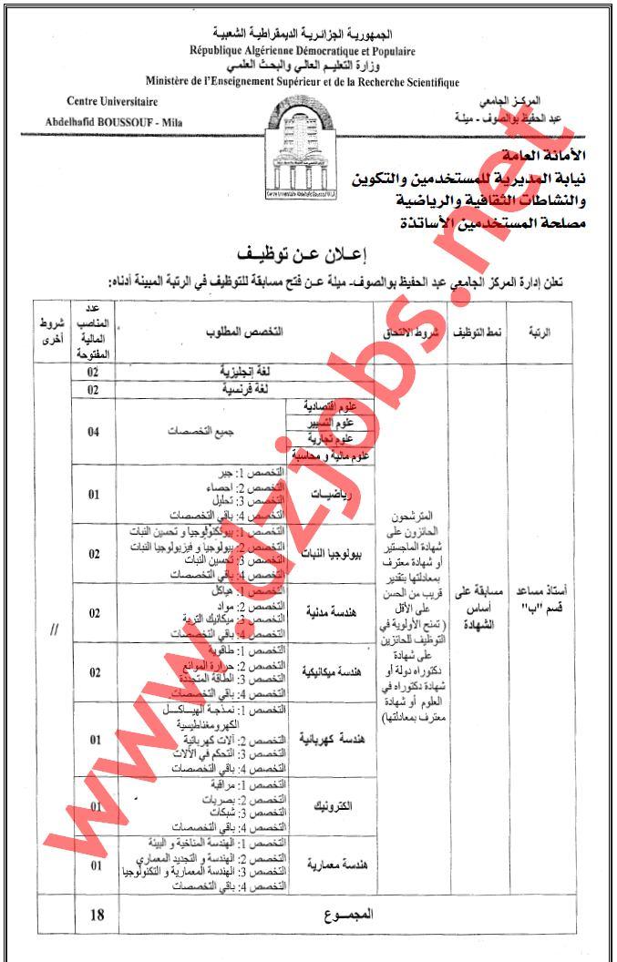 إعلان توظيف أساتذة مساعدين في المركز الجامعي عبد الحفيظ بوالصوف ميلة جوان 2017