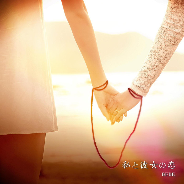 [Single] Bebe – 私と彼女の恋 (2016.04.01/MP3/RAR)
