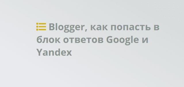 Blogger, как попасть в блок ответов Google и Yandex