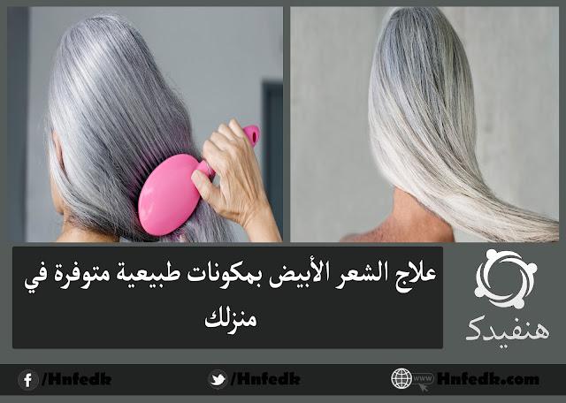 علاج الشعر الابيض بالوصفات الطبيعية