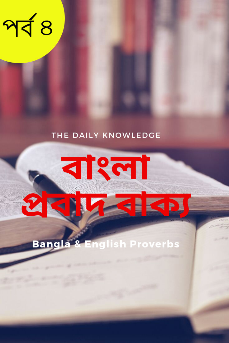 বাংলা প্রবাদ বাক্য (পর্ব ৪): Bangla & English Proverbs / Bangla Probad bakko / অর্থসহ ইংরেজি প্রবাদ বাক্য