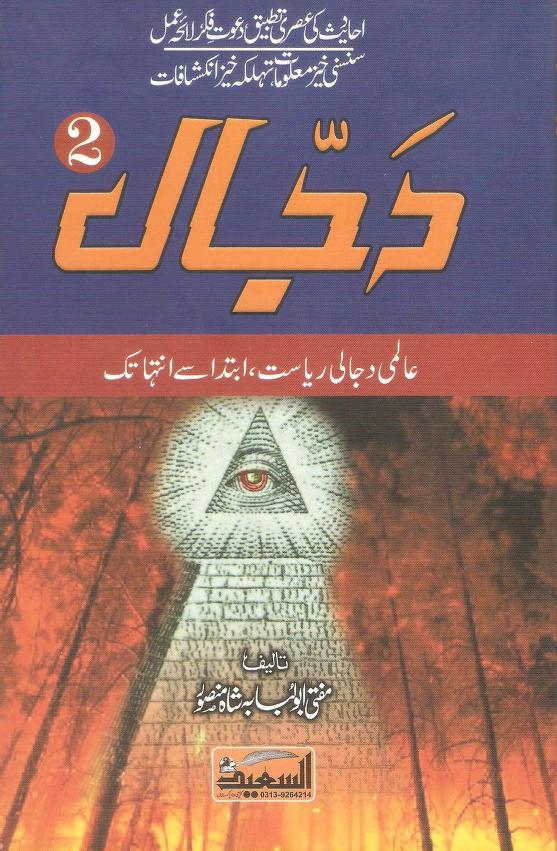 Dajjal book in urdu download.