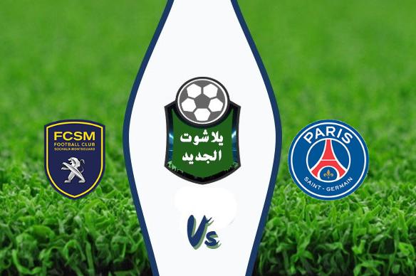 نتيجة مباراة باريس سان جيرمان وسوشو اليوم الأربعاء 5 اغسطس 2020 مباراة ودية .