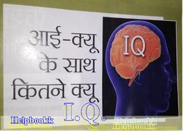 आई - क्यू के साथ कितने क्यू हिंदी में --- IQ Ke Saath Kitane Kyu Hindi Mein