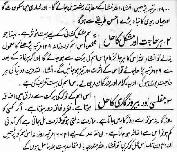Ya Latifu Wazifa Ya Lateefu Benefits Ya Latif Meaning