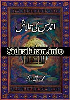 Undlas Ki Talash