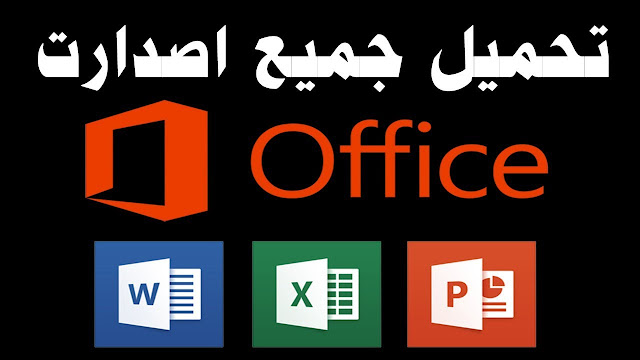 تحميل Office 2016 كامل بثلاث لغات العربية والانجليزية والفرنسية 64X | 32x