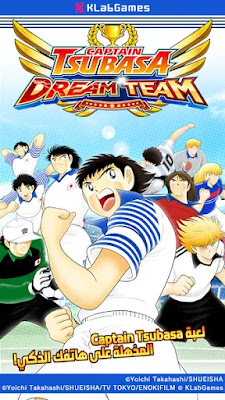 تحميل لعبة Captain Tsubasa Dream unnamed+%2852%