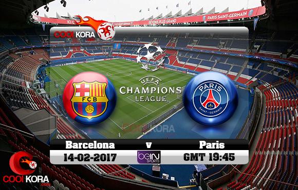 مشاهدة مباراة باريس سان جيرمان وبرشلونة اليوم 14-2-2017 في دوري أبطال أوروبا