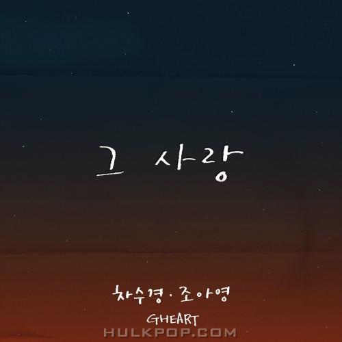GHEART, Cha Soo Kyung – 그 사랑 – Single