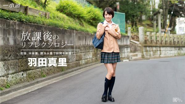 JAV Free HD online 1pondo 092316_390 Mari Haneda