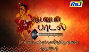 Aadaludan Paadal – Pongal SPL 2017 Raj TV