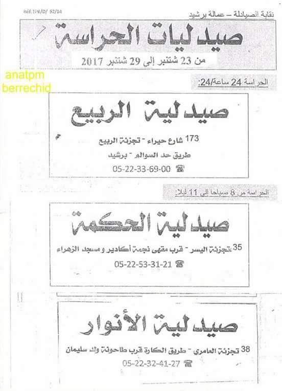 صيدليات الحراسة لهذا الأسبوع ببرشيد : من 23 إلى 29 شتنبر 2017