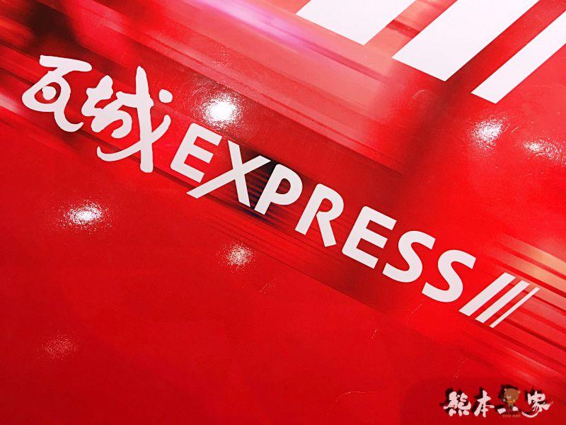 瓦城EXPRESS菜單menu|放大清晰版詳細分類資訊