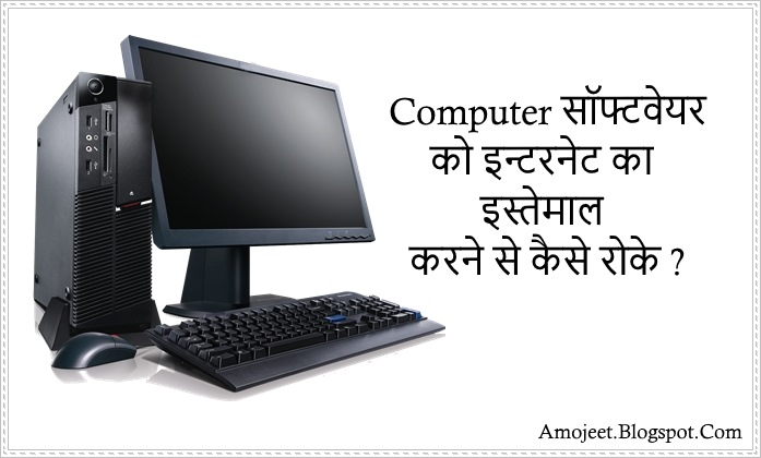 computer-software-program-ka-internet-connection-block-band-kaise-kare