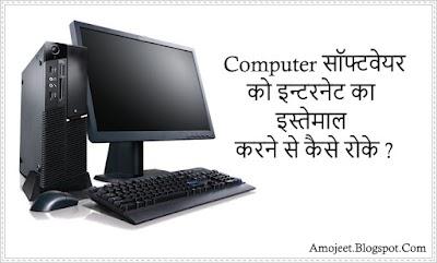 कम्प्युटर सॉफ्टवेयर को इंटरनेट एक्सेस करने से कैसे रोके ?