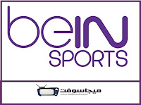 أحدث تردد قناة بين سبورت المفتوحة 2018 الجديد Bein Sport HD