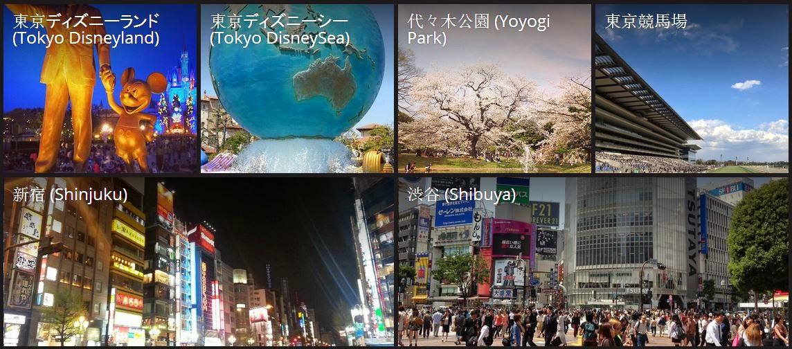 Токио достопримечательности