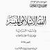 الفقه الاسلامى الميسر - المجلدين الاول والثانى -