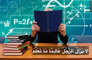 kata mutiara bahasa arab tentang ilmu 9