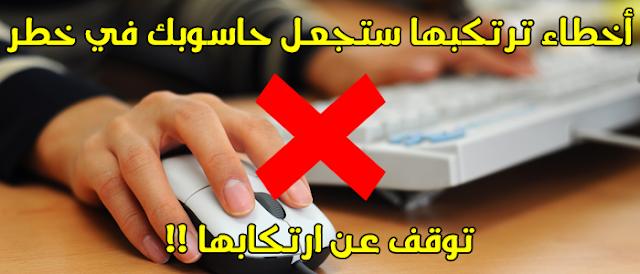 9 أخطاء ترتكبها غالبا قد تعرض حاسوبك للخطر !!