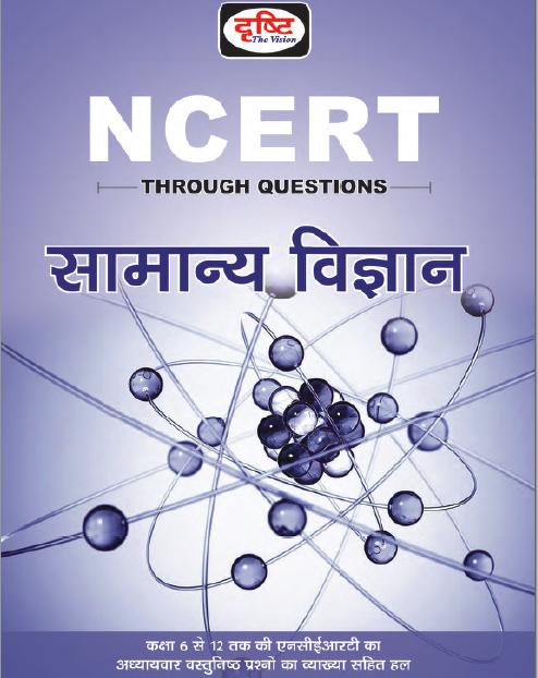 Drishti - General Science NCERT Book in Hindi - Examgoalguru