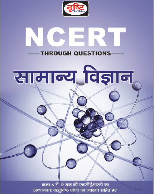 Ncert 6th Class Science Book In Hindi Pdf
