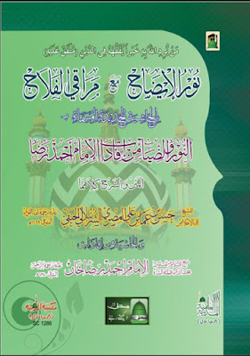 Download: Noor-ul-Idah pdf by in Arabic Imam Hasan bin Ammaar bin Ali