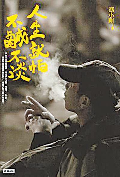 馮小剛新書【人生,就怕不鹹不淡】