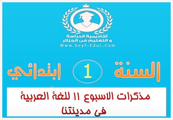 مذكرات الاسبوع الحادي عشر11 سنة في مدينتنا اللغة العربية للسنة أولى ابتدائي الجيل الثاني