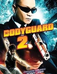 The Bodyguard 2 | Bmovies